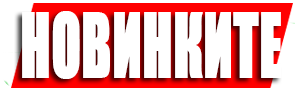 novinkite